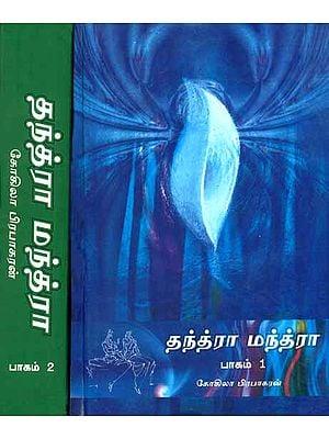 குந்த்ரா மந்த்ரா: Rudra Mantra in Tamil (Set of 2 Volumes)