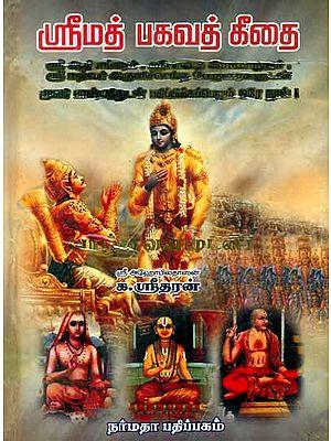 ஸ்ரீமத் பகவத் தீகை: Srimad Bhagavad Gita in Tamil