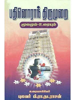 பதினொராந் திருமுறை: Pathinorram Thirumurai in Tamil