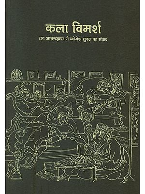 कला विमर्श: Kala Vimarsh (Conversation Between Rai Anand Krishn and Vyomesh Shukla)