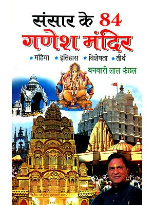 संसार के 84 गणेश मंदिर: 84 Ganesh Temple of The World