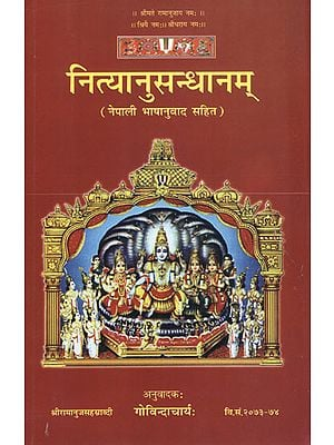नित्यानुसन्धानम्: Nitya Anusandhan (A Useful Book for Performing Puja)