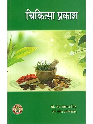 चिकित्सा प्रकाश: Chikitsa Prakasha