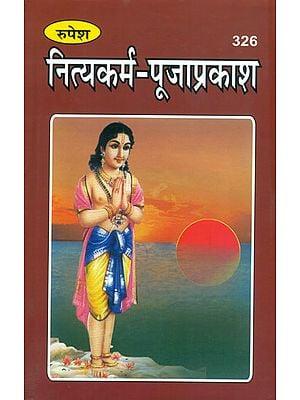 नित्यकर्म पूजाप्रकाश: Nitya Karma Puja Prakash