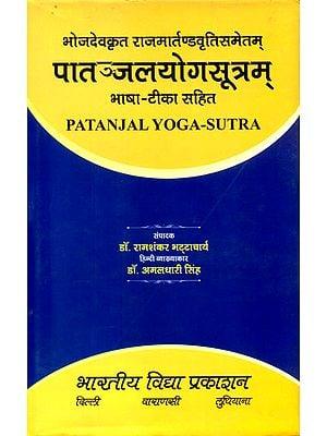 पातञ्जलयोगसूत्रम्: Patanjal Yoga Sutra