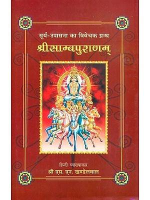 श्रीसाम्बपुराणम्: Shri Samba Purana