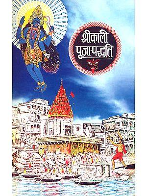 श्रीकाली पूजा-पद्धति: How to Worship Goddess Kali