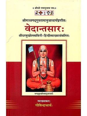 वेदान्त सार: Vedanta Sara