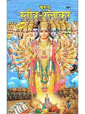 वृहत स्तोत्र रत्नाकर: Brihat Stotra Ratnakar with 521 Stotras