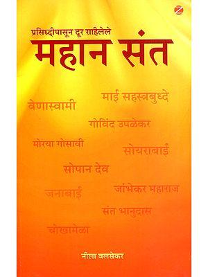 महान संत: Great Saints (Marathi)