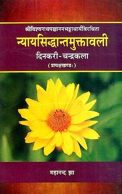 न्यायसिद्धान्तमुक्तावली: Nyaya Siddhanta Muktavali