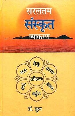 सरलतम संस्कृत व्याकरण : Easy Sanskrit Grammar