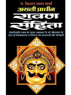 असली प्राचीन रावण संहिता : Ravan Samhita