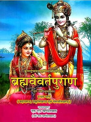 ब्रहा्वैवर्तपुराण: Brahmavaivarta Purana (Volume I)
