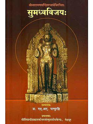सुमध्वविजयः Sri Sumadhva Vijaya