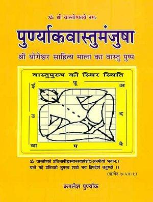 पुण्यार्कवास्तुमंजुषा: Punyark Vastu Manjusha