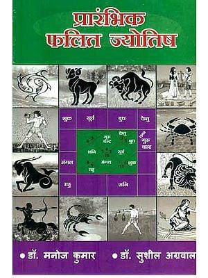 प्रारंभिक फलित ज्योतिष: Praarambhik Phalit Jyotish