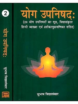 योग उपनिषद: - Yoga Upanishad (Set of 2 Volumes)