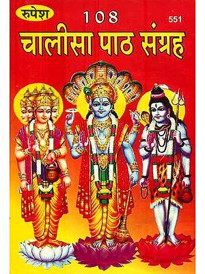 108 चालीसा पाठ संग्रह : 108 Chalisa Path Sangrah
