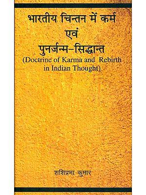 भारतीय चिन्तन मे कर्म एवं पुनर्जन्म-सिद्धान्त: Doctrine of Karma and Rebirth in Indian Thought