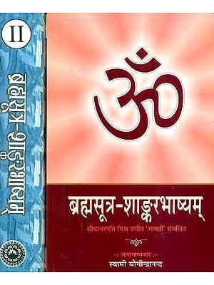 ब्रह्मसूत्र-शांकरभाष्यम् : Brahma Sutra Sankara Bhasya with Bhamati (Set of 2 Volumes)