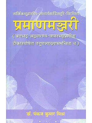 प्रमाणमञ्जरी: Pramana Manjari