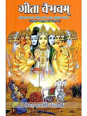 गीता वैभवम्: Gita Vaibhav
