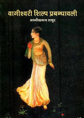 वागीश्वरी शिल्प प्रबंधावली: Vagishwari Shilp Prabandhavali