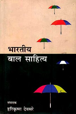 भारतीय बाल साहित्य: Indian Children's Literature