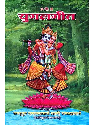 युगलगीत: Yugal Geet