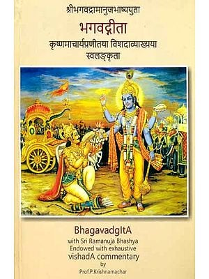 Bhagavad Gita with Sri Ramanuja Bhashya Endowed with Exhaustive Vishada  (A Commentary by Prof. P. Krishnamachar)