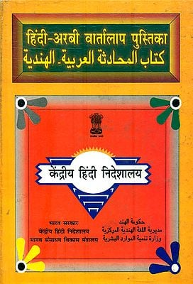 हिंदी-अरबी वार्तालाप पुस्तिका: Hindi - Arabic Conversation Guide