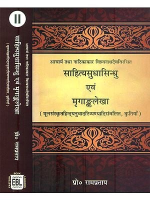 साहित्यसुधासिंधु एवं मृगांकलेखा: Sahitya Sudha Sindhu and Mrgankalekha (Set of Two Volumes)