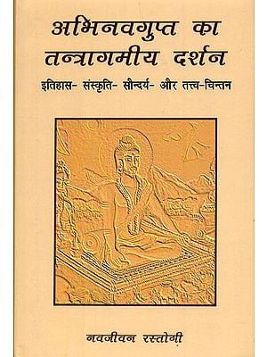 अभिनवगुप्त का तन्त्रागमीय दर्शन: Tantra-Agam Philosophy of Abhinavagupta