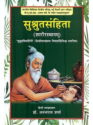 सुश्रुतसंहिता: Susruta Samhita of Maharsi Susruta (Sarirasthana)
