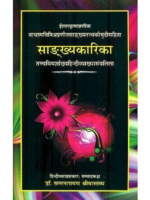 सांख्यकारिका: Samkhyakarika
