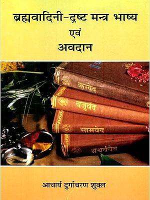 ब्रह्मवादिनी- दृष्ट मन्त्र भाष्य एवं अवदान: Vedic Mantras of Female Rishis