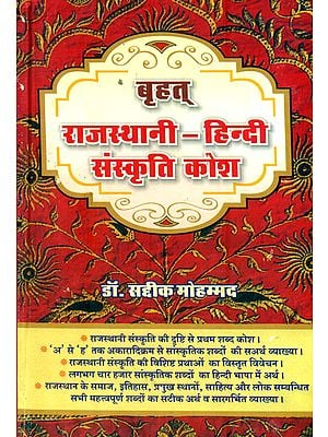 राजस्थानी-हिंदी संस्कृति कोश: Rajasthani-Hindi Culture Dictionary