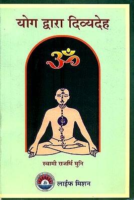 योग द्वारा दिव्यदेह: Divine Body through Yoga
