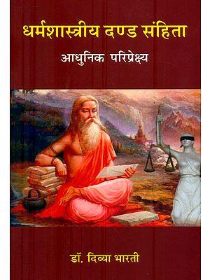 धर्मशास्त्रीय दण्ड संहिता: Punishment According to the Dharmasastra