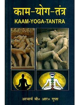 काम योग तंत्र: Kaam Yoga Tantra