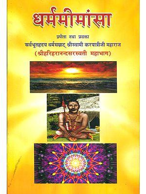 धर्ममीमांसा: Dharma Mimamsa