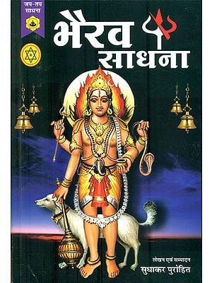 भैरव साधना: Bhairava Sadhana
