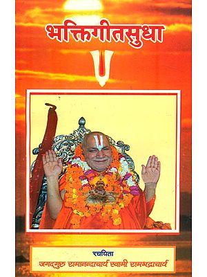 भक्तिगीतसुधा: Bhakti Geet Sudha
