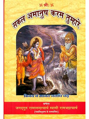 सकल अमानुष करम तुम्हारे: Discourses on Ramacharitamanasa