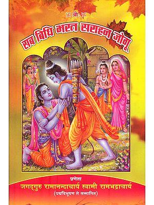 सब बिधि भरत सराहन जोगु: Discourses on Ramacharitamanasa