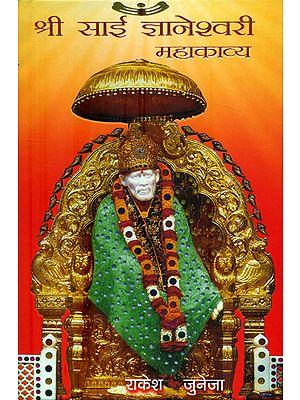 श्री साई ज्ञानेश्वरी महाकाव्य: Shri Sai Jnaneshwari Mahakavya