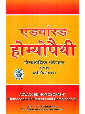 एडवांस्ड होम्योपैथी (होम्योपैथिक पेटेंट्स  एंड कॉम्बिनेशंस) :  Advanced Homoeopathy (Homeopathic Patents and Combinations)