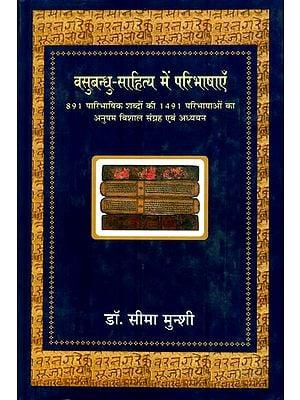 वसुबन्धु साहित्य में परिभाषाएँ: Definition in Vasubandhu Literature