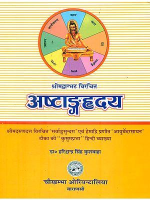 अष्टांगहृदय: The Astanga Hrdayam (The Core of Octopartite Ayurveda)